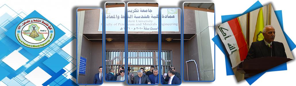 زيارة السيد رئيس الجامعة لمبنى الكلية ضمن النشاطات اللاصفية التي اقيمت في البناية الجديدة